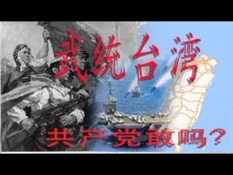 大陆网友谈武统台湾