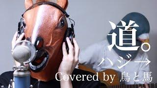 鳥と馬が歌うシリーズ チャンネル登録&Twitterフォローお願いします♥ 6...