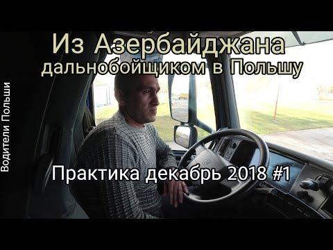 Водителем в Польше из Азербайджана.