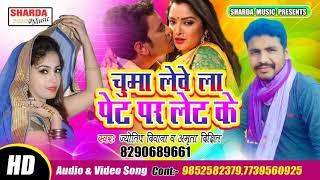2019 Jyotish Diwana Bhojpuri Song - Chumma Lebela Pet Par Let Ke - Bhojpuri DJ Song New
