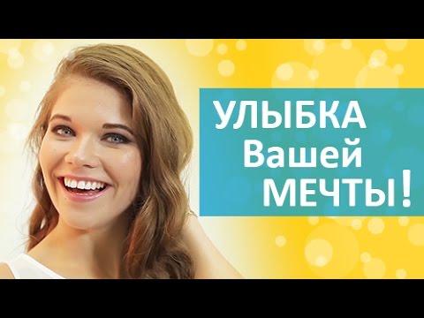 Стоматология. 😁 Подари себе красивую улыбку в стоматологии Dr. Stepman в Москве!