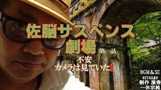 2019年5月3日枠より ウナちゃんマン【佐脳サスペンス劇場】不安 カメラ...