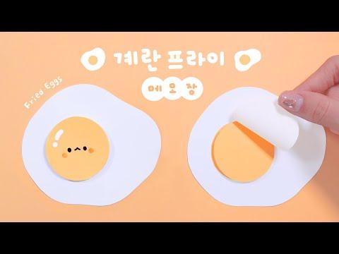 계란프라이 메모지 만들기?  Fried Egg Memo Notes  DIY SCHOOL SUPPLIES