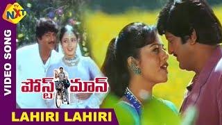 Postman-Telugu Movie Songs | Lahiri Lahiri Video Song | Soundarya | VEGA Music