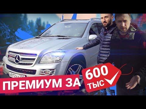 Mercedes Benz GL обзор ПРЕМИУМ класс за 660 тыс