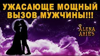 УЖАСАЮЩЕ МОЩНЫЙ ВЫЗОВ МУЖЧИНЫ!!! 100 РЕЗУЛЬТАТ!/таро гадание/на любовь/на будущее/новые