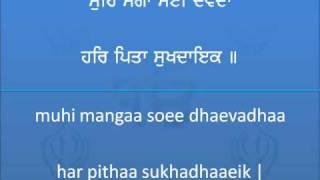 HAR JI MATA HAR JI PITA | Read along with Bhai Maninder Singh Srinagar Wale | Shabad Kirtan