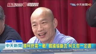 20190716中天新聞 柯:天下亂流寇四起!堅反嗆:你才最大「政治流寇」