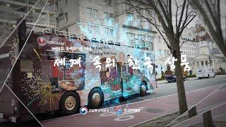 세계속의 한국상품 (제56회 무역의 날 기념)
