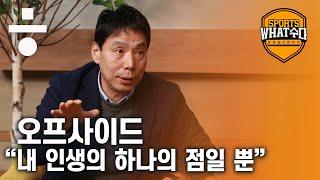 """신문선 """"한국…"""