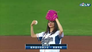 08/15 統一vs Lamigo 賽前,被神選中的美少女-齋藤飛鳥擔任開球嘉賓.