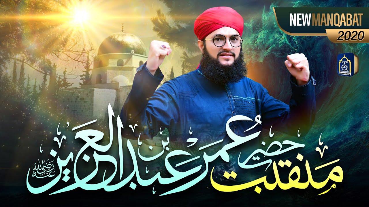 MANQABAT HAZRAT UMER BIN ABDUL AZIZ | HAFIZ TAHIR QADRI