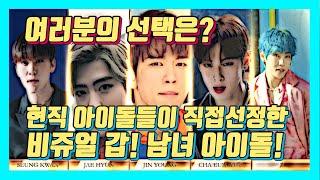 아이돌 설문조사 어워드 첫방송!