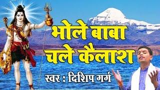 Bhole Baba Chale Kailash ||  Best Shiv Bhajan || Diship Garg || Ambey Bhakti