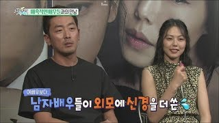 [Section TV] 섹션 TV - Hidden real lady Ha Jung-woo & Cho Jin-woong 20160529