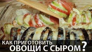 Овощи, запеченные в духовке с сыром: баклажаны, кабачки, помидоры, перец и морковь