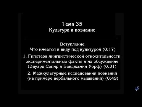 В. В.  Петухов.   Лекция № 46. Культура и познание.