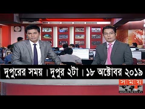 দুপুরের সময় | দুপুর ২টা | ১৮ অক্টোবর ২০১৯ | Somoy Tv Bulletin 2pm | Latest Bangladesh News