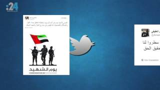 نشرة تويتر(676): في#يوم_الشهيد.. الوطن يغرد قيادةً وشعباً