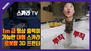 스카라 로봇팔 3D프린터