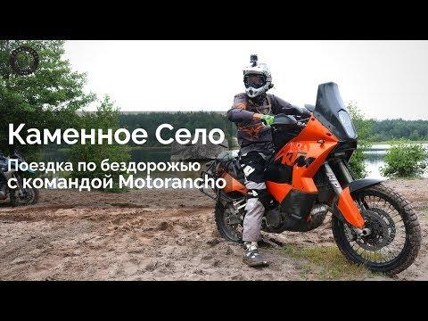 В Каменное Село по БЕЗДОРОЖЬЮ | Оффроуд поездка от МОТОРАНЧО