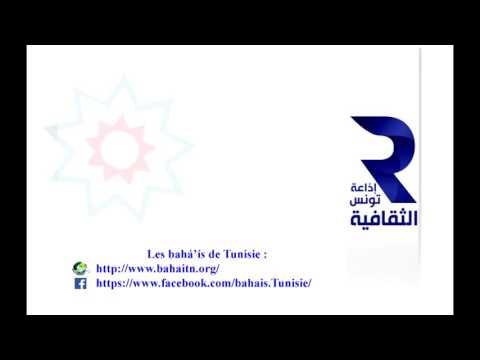 Radio culture Tunisie 1 - Participation des bahai's : Quelle citoyenneté pour les minorités?