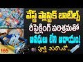 How to Start plastic bottle recycling business in telugu | Plastic Recycling ideas telugu - 185