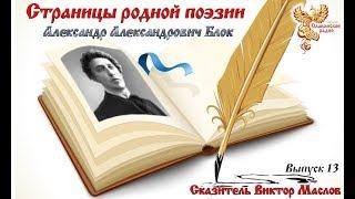 Страницы родной поэзии. Выпуск 13. Александр Александрович Блок