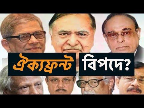 নির্বাচন ও তফসিল : বিপদে ঐক্যফ্রন্ট? IIShahedAlam II সংলাপ political news II Bangla Infotube