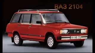 Прикольный клип про авто ВАЗ