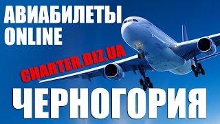 АВИАБИЛЕТЫ В ЧЕРНОГОРИЮ ОНЛАЙН | дешевые билеты в Черногорию(, 2015-02-13T12:26:14.000Z)