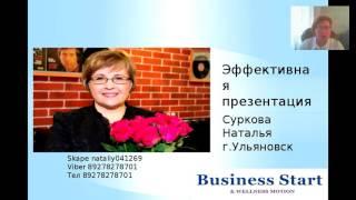 """НАТАЛЬЯ СУРКОВА """"ЭФФЕКТИВНАЯ ПРЕЗЕНТАЦИЯ"""" BS&WM"""