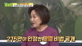이보은쌤의 [너튜브 275만 잡채] 절대 붇지 않는 비법 공개! MBN 210207 방송