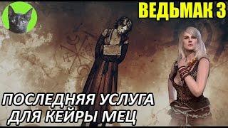 Ведьмак 3 - Скрытый квест - Последняя услуга для Кейры Мец