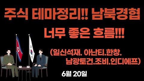 [주식 테마 총정리] 남북경협 관련주 테마! 너무 좋은 흐름이죠!!