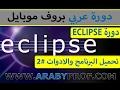 2# | تتبيت JDK و SDK و JRE وبرنامج eclipse | عربي بروف موبايل