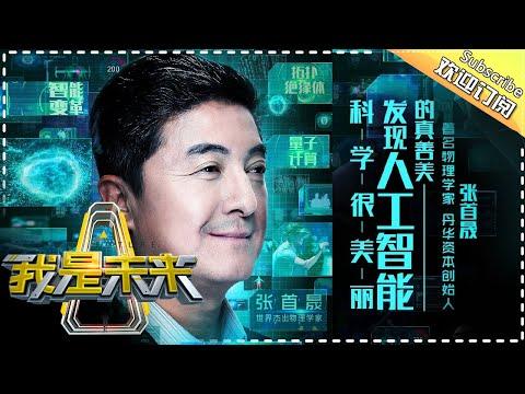 My Future EP.10 20171001 Shou Cheng Zhang and Majorana Fermion【 Hunan TV official channel】