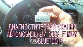 Горит чек двигателя?Как сбросить чек.Компьютерная диагностика сканер автомобильный elm327 bluetooth