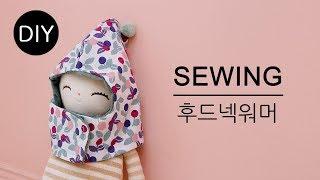 DIY쏘잉 DIY Sewing 면원단으로 어린이 후드넥…