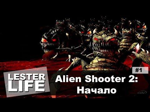 Прохождение Alien Shooter 2 #1 - Начало