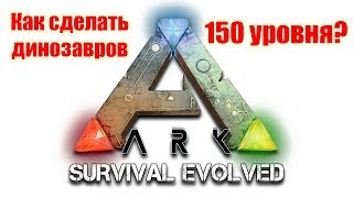 ARK Survival Evolved, Как сделать в игре динозавров 150 уровня