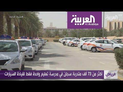 أكثر من 70 ألف سعودية سجلن لتعليم قيادة السيارات في الرياض  - نشر قبل 1 ساعة