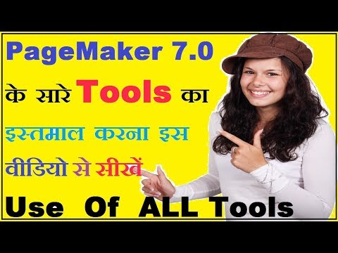 How To Use ALL Tools  In Adobe PageMaker 7.0 in Hindi