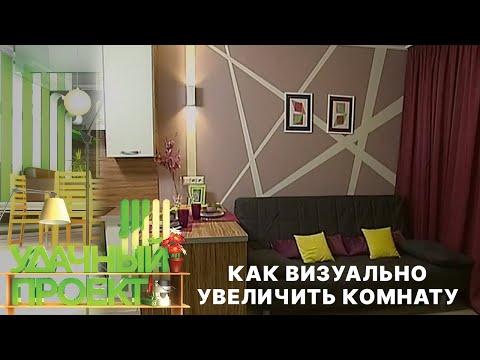 Визуально увеличиваем маленькие комнаты - Удачный проект - Интер