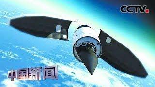 [中国新闻] 英媒:美斥巨资研发超高声速武器 | CCTV中文国际