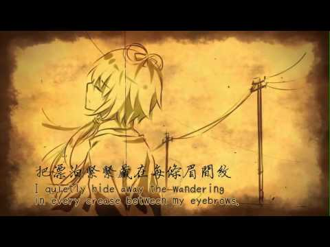 Luo Tianyi - Vagrant Bird (English Sub)