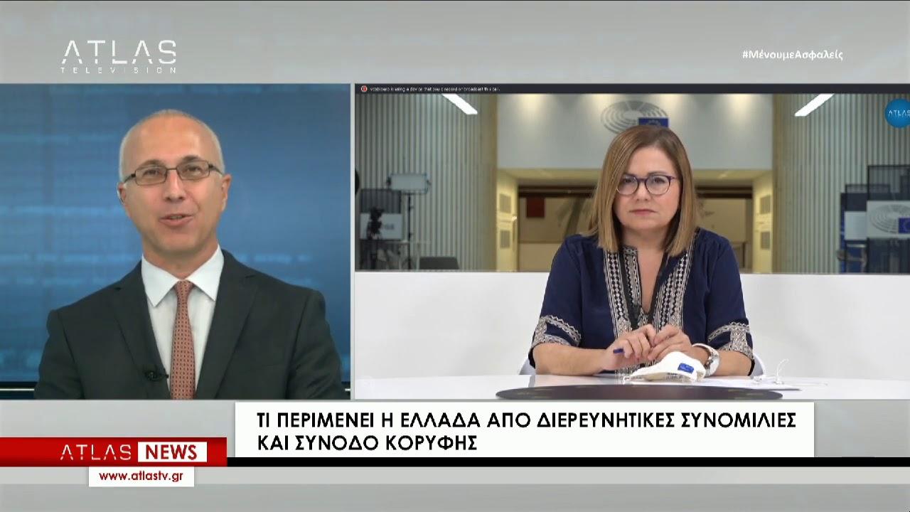 ΚΕΝΤΡΙΚΟ ΔΕΛΤΙΟ ΕΙΔΗΣΕΩΝ 24-09-2020