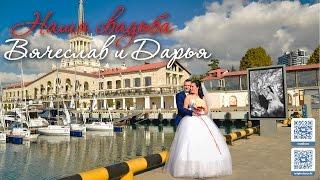Свадьба в Сочи. V&D - Наша свадьба - Два солнца