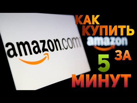 Пошаговая инструкция - как покупать на Амазоне - пример реальной покупки / Tutorial