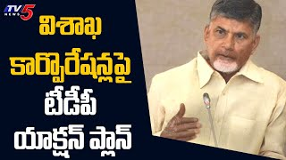 Chandrababu Naidu Action Plan on Visakha Municipal Corporations | TV5 News